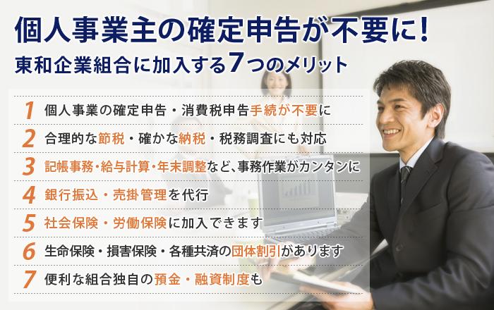 個人事業主の確定申告が不要に!東和企業組合に加入する7つのメリット。