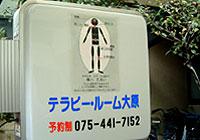 整体/整理 大原営業所 (テラピー・ルーム大原)